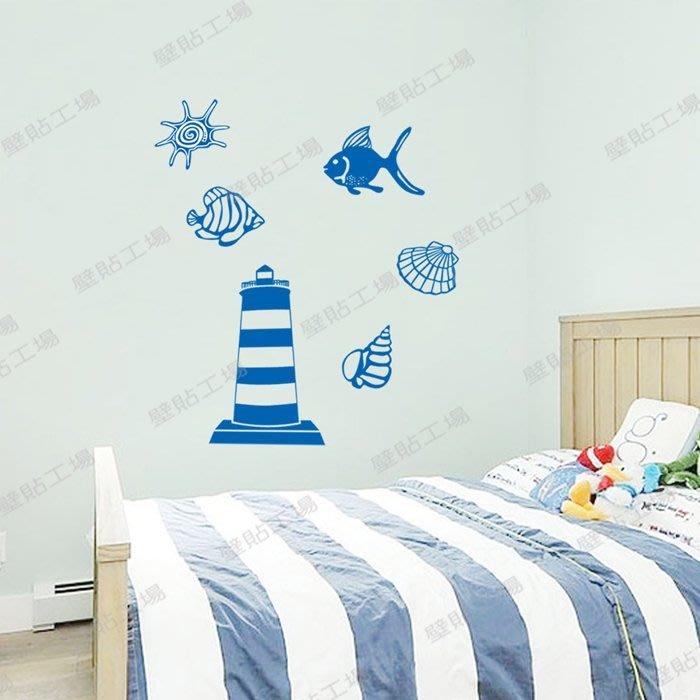 壁貼工場-可超取 大號壁貼壁貼 牆貼 海 地中海 魚 JM8085