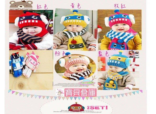 寶貝倉庫~韓款-幼兒機器人造型帽子+圍巾~兩件套~男女童毛線帽~寶寶毛線帽~童帽~外出拍照必備~5色可選