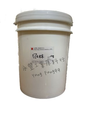 【永豐化工】潤滑原料~居家生活~荷蘭出產凡士林Vaseline~15公斤桶1900元~【潤滑用途】
