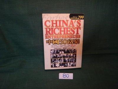 【愛悅二手書坊 17-56】中國五十富豪 天野等 著 海鴿