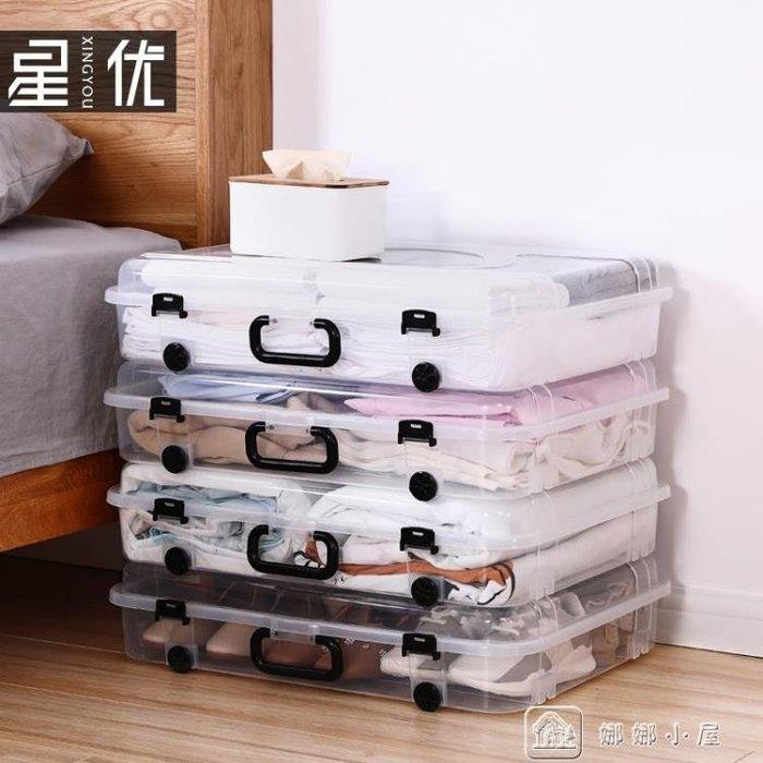 手提透明床底收納箱塑料滑輪扁平床下整理箱衣服棉被子儲物箱大號 igo全館免運