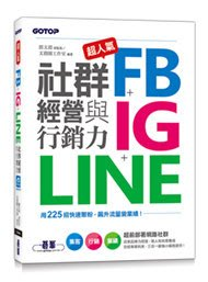 【大享】超人氣FB+IG+LINE社群經營與行銷力:用225招快速聚粉,飆升流量變業績9789865026264 碁峰