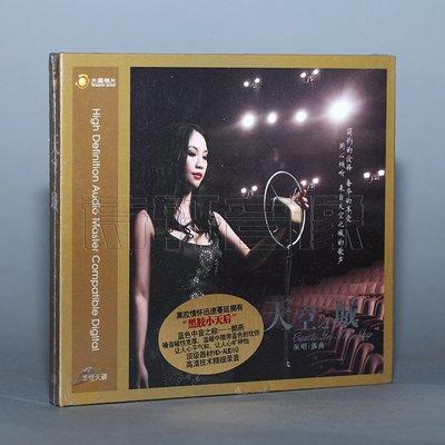 發燒音樂碟片 郭燕 天空之城 1CD正品碟片 光盤