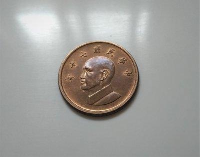 臺灣 硬幣 集存簿 專用 中華民國 七十 70 年 壹圓 1元 錢幣 1