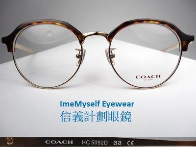 COACH HC 5092D optical spectacles Rx prescription frame