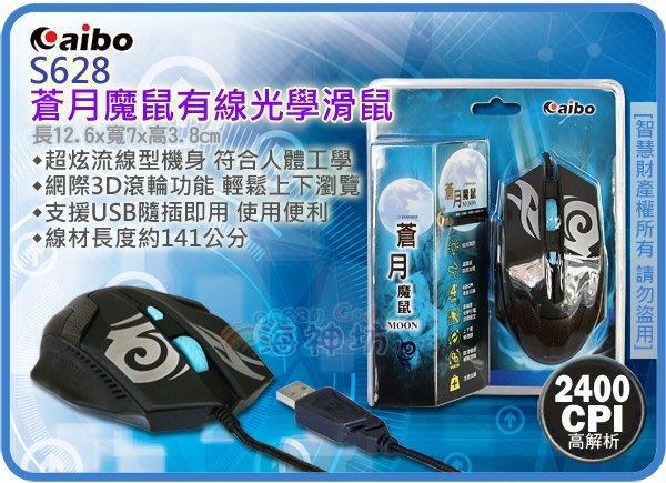=海神坊=S628 aibo 蒼月魔鼠有線光學滑鼠 6鍵 USB介面 4速切換800/1200/1600/2400cpi