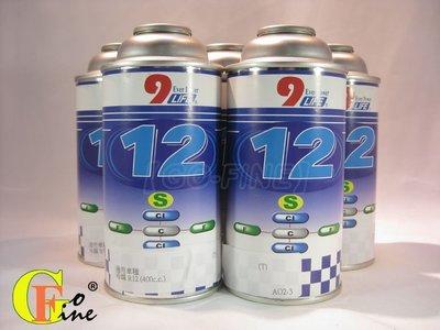 夠好10送1台製R12冷媒450g DIY車用冷媒汽車補充冷媒 罐裝冷媒瓶裝冷媒另有R134冷媒R12/R134冷凍油精