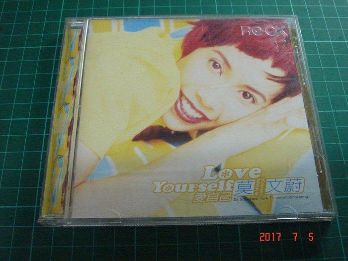 原版二手CD~《莫文蔚 愛自己》歌詞本 有幾道小細紋 【CS超聖文化讚】