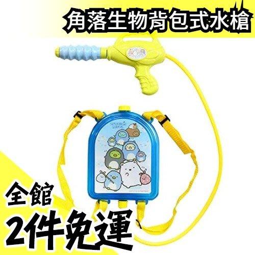 【角落生物】日本原裝 Maruka 角落小伙伴 背包式水槍 玩具 附水箱 水鐵砲 噴水槍 夏天 海邊 水鉄砲【水貨碼頭】