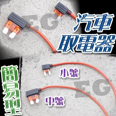 小號缺 光展 簡易型 汽車取電器 汽車 中號/小號/ 電路 DIY  保險絲盒 一體式取電器  轉接 保險絲 取電線