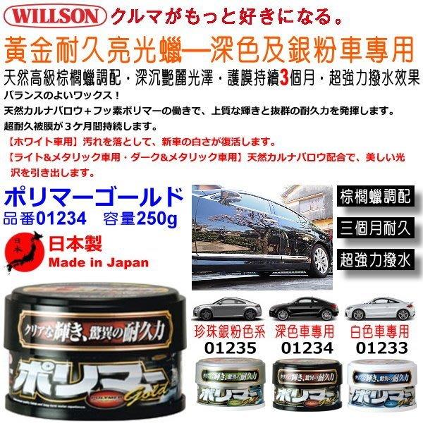 和霆車部品中和館—日本Willson威爾森 深色及銀粉車專用 黃金耐久亮光蠟 高級棕櫚調配撥水效果持續3個月 01234