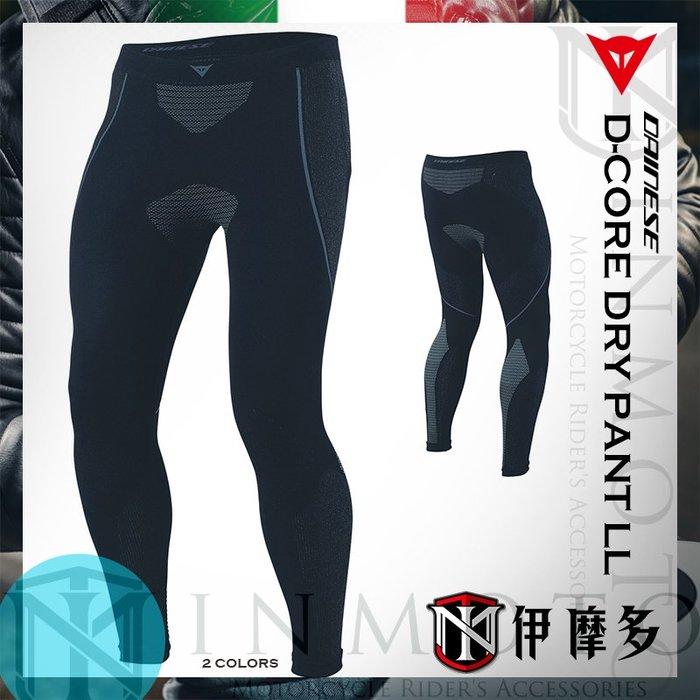 伊摩多※義大利 DAiNESE 滑褲 D-CORE DRY PANT LL 201915942 抗菌除臭舒適乾燥 。黑灰