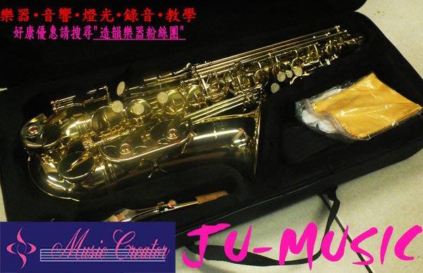 造韻樂器音響- JU-MUSIC - Reedsman ALTO SAXOPHONE 中音 薩克斯風 另有 YAMAHA Selmer