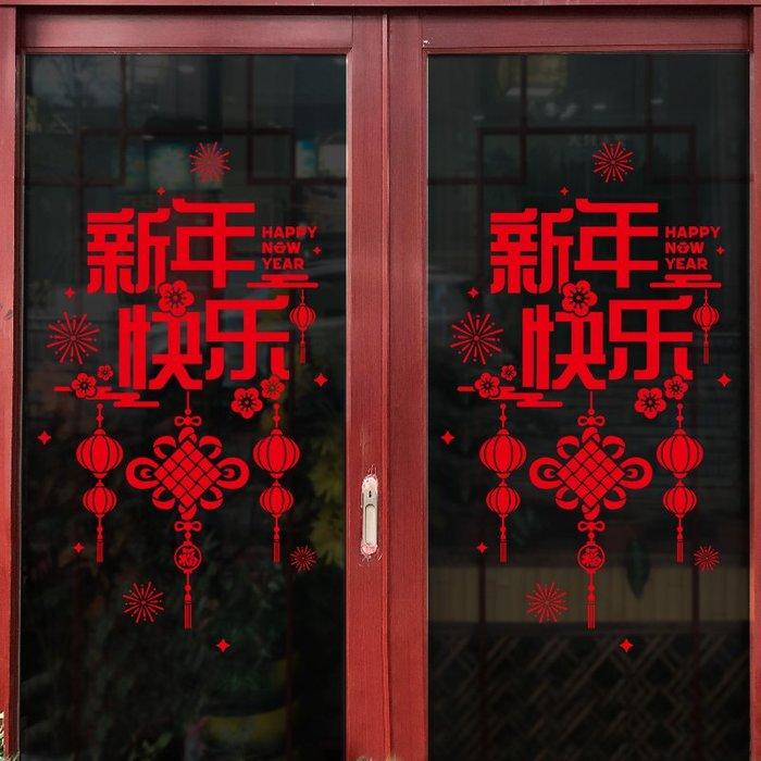 #春節壁貼#新年快樂貼紙新年裝飾窗花玻璃貼門貼春節櫥窗窗花貼年畫家用室內