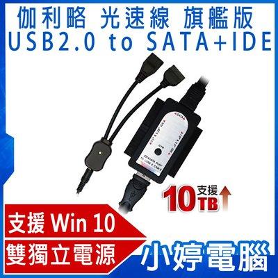 【小婷電腦*線材】全新 伽利略 光速線 旗艦版 UTSIO-01 USB2.0 to SATA+IDE