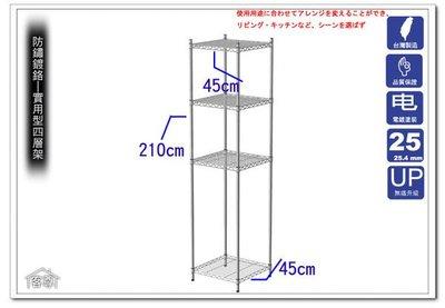 [客尊屋]實用型46X46X210H(接)四層架,收納架,置物架,鍍鉻層架,波浪架,鐵力士架/電腦架/