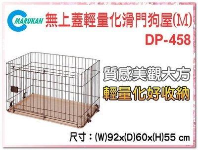 SNOW的家【免運】日本Marukan 無上蓋輕量化滑門狗屋M號 DP-458 (81291028