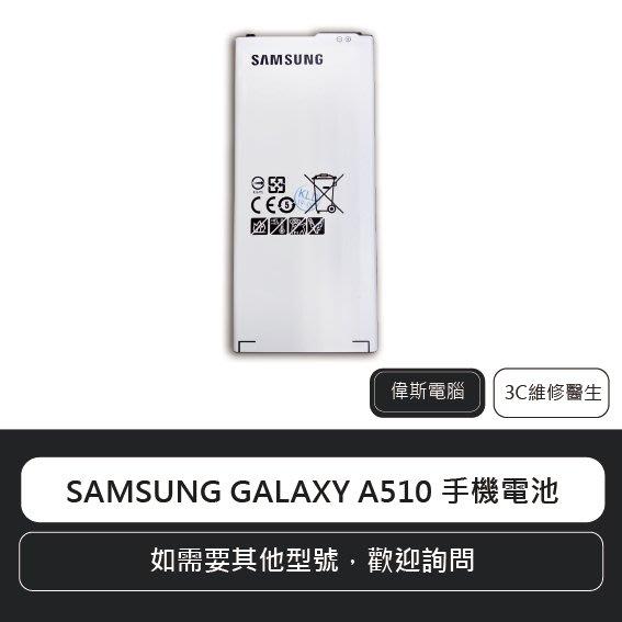 ☆偉斯科技☆三星 Samsung GALAXY A510 手機電池