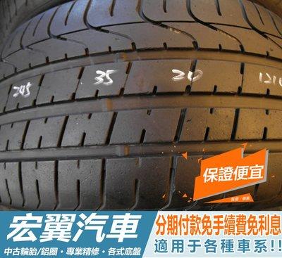 【新宏翼汽車】中古胎 落地胎 二手輪胎:A761.245 35 20 倍耐力 新P0 8成 2條 含工6000元