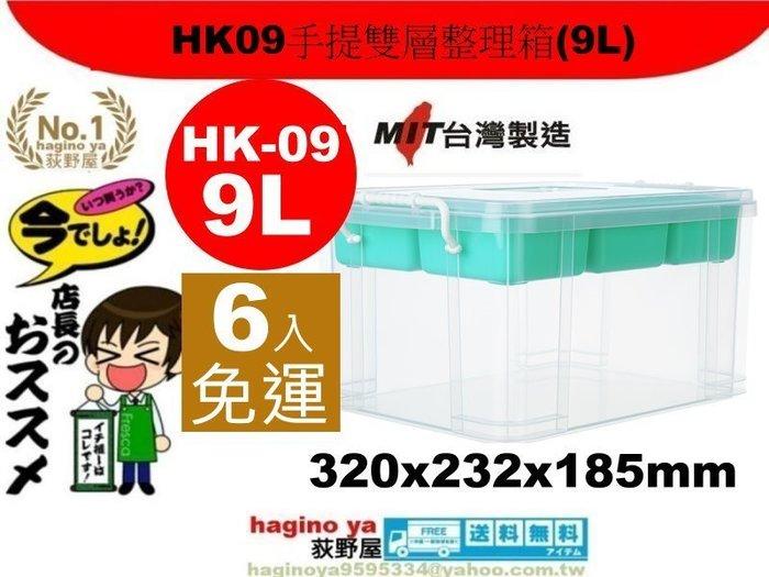 6個入/免運/荻野屋/HK09手提雙層整理箱(9L)/整理箱/工具收納/掀蓋式整理箱/雙層整理箱/HK-09聯府/直購價