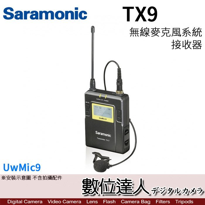 【數位達人】公司貨 Saramonic 楓笛 UwMic9 TX9 無線麥克風接收器 腰掛式 單接收