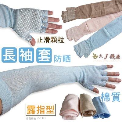 K-19-1 防滑顆粒-露指長手套【大J襪庫】2雙150元-男女袖套棉手套加長防晒手套-運動長全指防曬手套台灣止滑