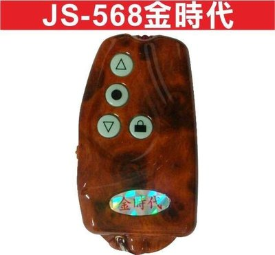 遙控器達人JS-568金時代遙控器拷貝機 電動門 汽機車無線 固定碼 學習碼 電腦碼 滾動碼