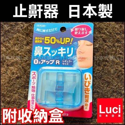 止鼾器 日本製 TO-PLAN 可重複使用 止鼾 防打呼 鼻塞器 通鼻 鼻塞呼吸器 睡眠輔助 LUCI日本代購