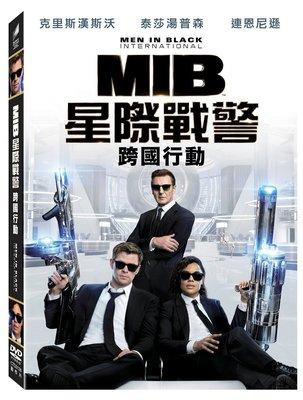 『DINO影音屋』19-10【全新正版-電影-MIB星際戰警:跨國行動-DVD-全1集1片裝-連恩尼遜、克里斯漢斯沃】