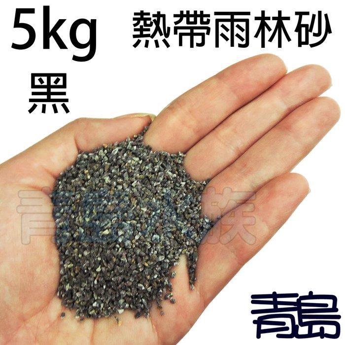 PN。。。青島水族。。。熱帶雨林砂 熱帶雨林沙 叢林寶石砂 細砂 水族底砂 底棲魚鼠砂 水草砂造景==5kg/黑/散裝