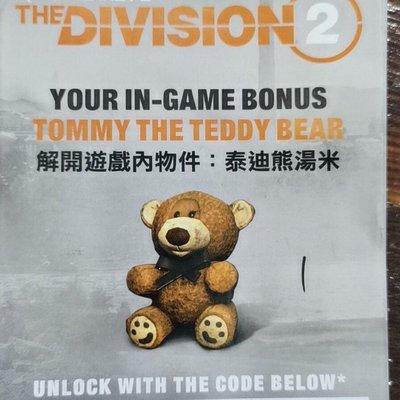 當天發貨 🎀限量特典「全新現貨」PS4 全境封鎖2 特典 泰迪熊下載卡(無熊)