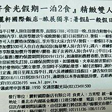 【炫媽咪】花蓮麗軒國際飯店.精緻雙人房(一泊二食)暑假、假日不加價!!優惠價1900元