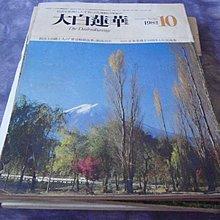 藍色小館8--------1982年.大白蓮華月刊{10月}