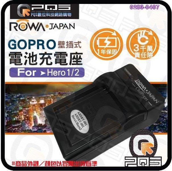 ☆台南PQS☆全新 GOPRO HERO1 HERO2 專用 電池充電座充 充電器 壁充 充電座 座充