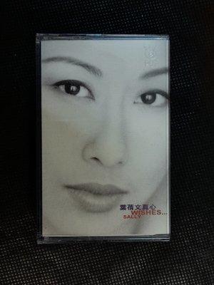 錄音帶 /卡帶/ AE / 葉蒨文 / 真心 / 我心深處 / 心灰 /女人 /非CD非黑膠