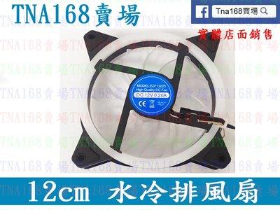 【TNA168賣場】12cm 水冷排風扇