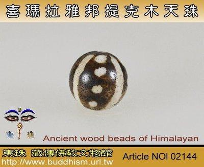 【東珠文物】古老喜瑪拉雅邦提克木天珠系列。02144