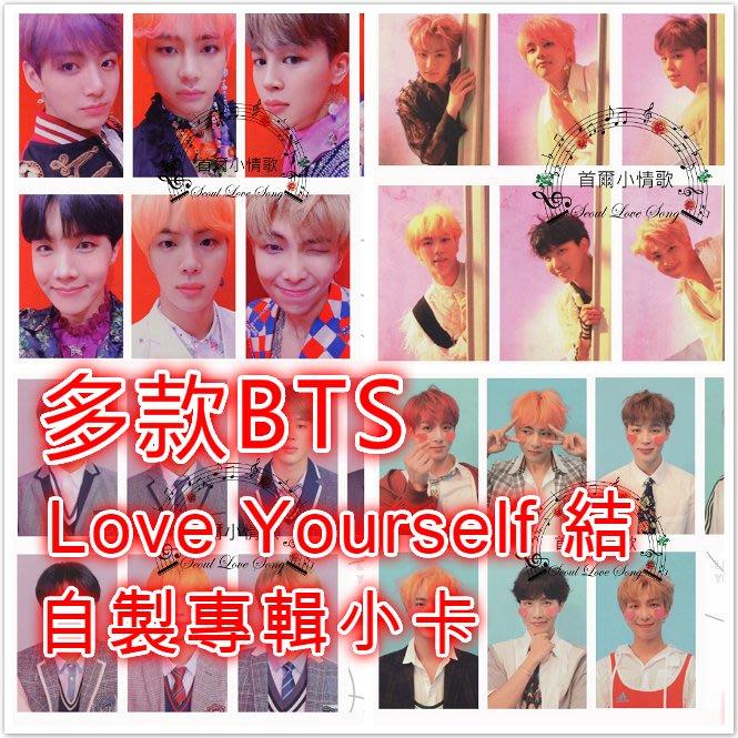 【首爾小情歌】BTS LOVE YOURSELF 結 多款 自製專輯小卡 SUGA 田柾國 V JIMIN