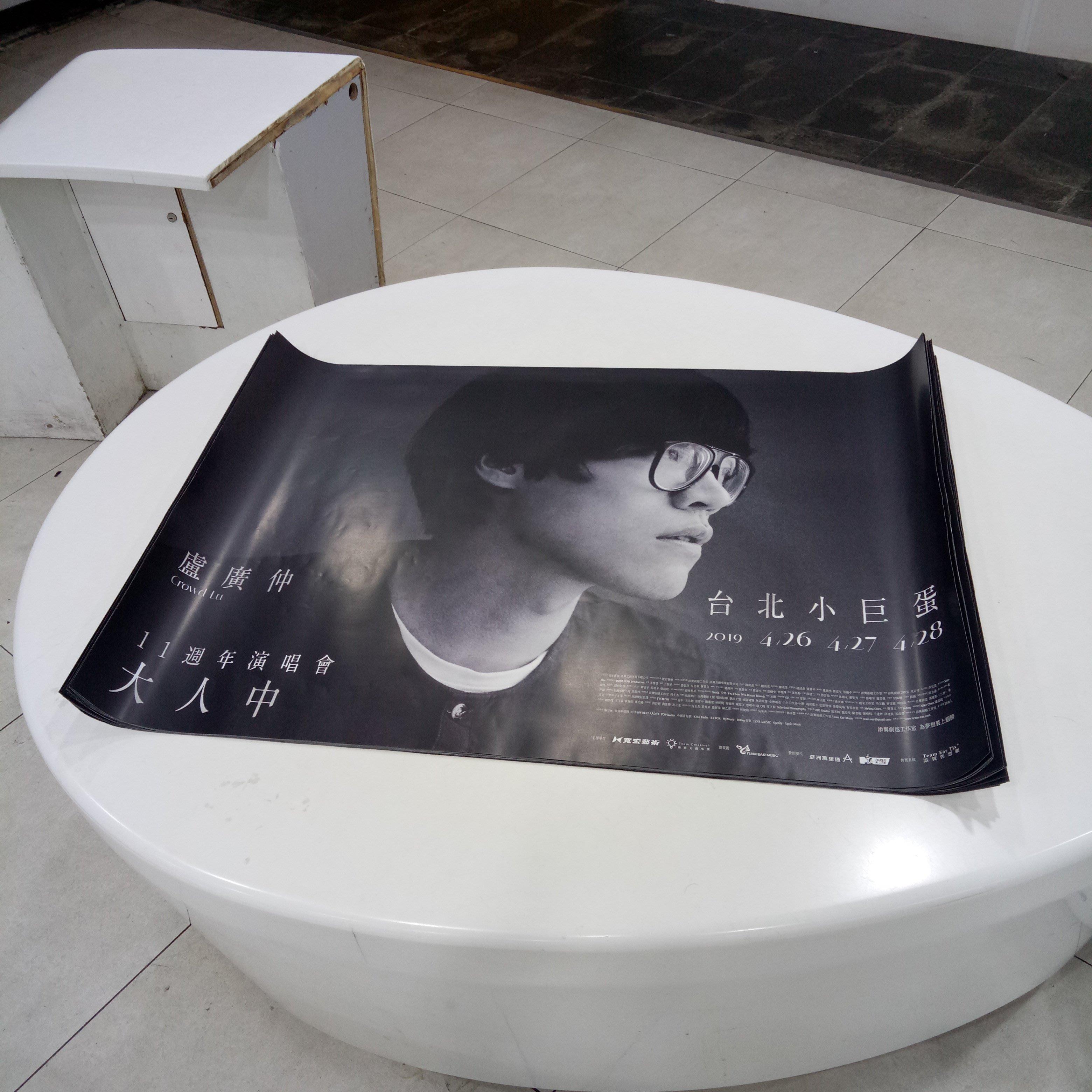 盧廣仲 11週年演唱會 大人中 台北小巨蛋 海報