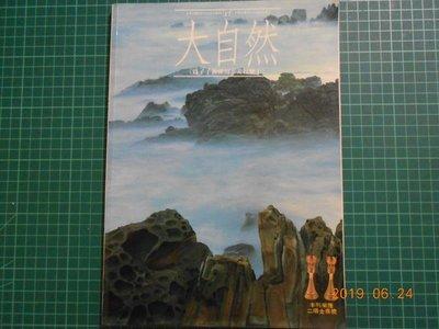 《 大自然雜誌~~ 現代石頭記 》第17期 國76年出版 【 CS超聖文化2讚】