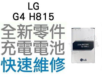 LG G4 H815 全新電池 無法充電 膨脹 更換電池 專業維修【台中恐龍電玩】