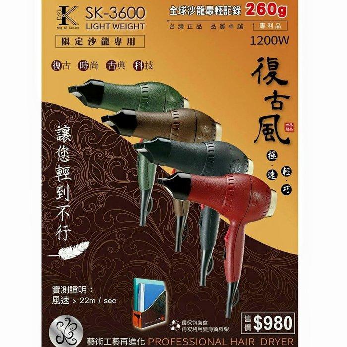 SK-3600 復古 沙龍專業 吹風機 職業用同等級 1200W 美髮 新秘 造型 外出 送禮 歡迎自取【金多利美妝】