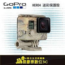 GoPro 偽林地迷彩保護殼 AHCSH-001 寰奇3C 專業攝影 公司貨