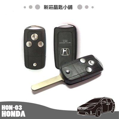 新莊晶匙小舖  HONDA SUPER CRV4 CRV3 FIT ACCORD INSIGHT  摺疊遙控晶片鑰匙複製