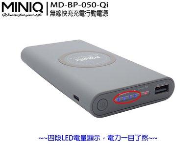 【捌】台灣製造MINIQ 2.4A有線充電電量顯示雙輸入Qi無線充電快充 堅固耐用高品質 BP050 無線充電行動電源