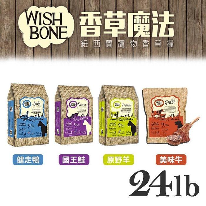 ☆寵輕鬆☆【WishBone香草魔法】無穀全犬飼料 24磅 - 國王鮭 / 原野羊 / 健走鴨【免運】