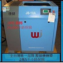 穩健牌JB-10A 10HP 螺旋式空壓機3相220V 8kg