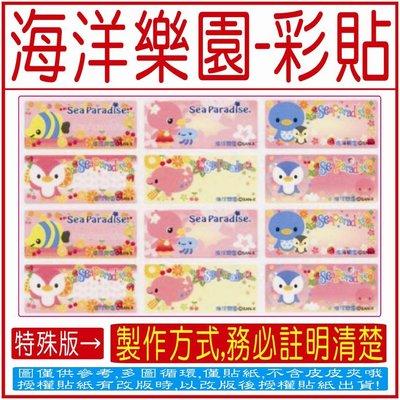 特殊版-【海洋樂園-小彩貼(0.9x2.2cm)-100張】-免蓋會計章,姓名貼紙-【晉安刻印】