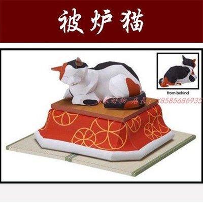 【e家好物】日本被爐貓紙模型日本文化模型K145277