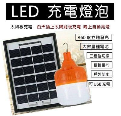 30w太陽能燈泡 USB充電 夜市燈 地攤燈 充電式LED燈泡 停電應急 球泡燈 露營球泡 球泡 台南市